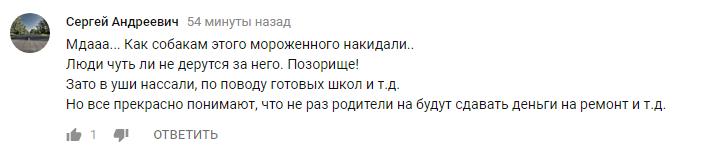 У РФ любителі халяви атакували фургон