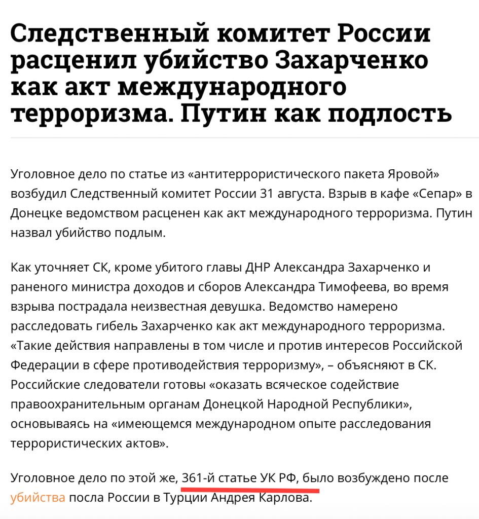 """Россия """"спалилась"""": найден нюанс в убийстве Захарченко"""
