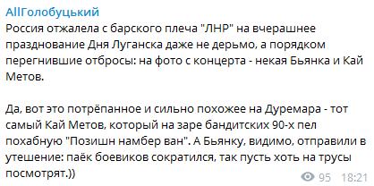 ''Гнилі покидьки'': стало відомо про подарунок Росії терористам ''ЛНР''