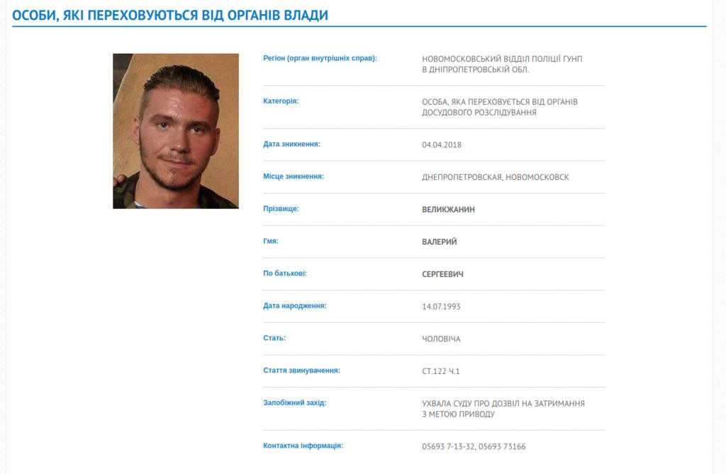 На Дніпропетровщині затриманий відомий блогер-ветеран АТО