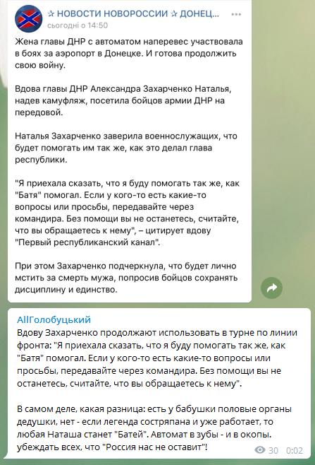 """В """"ДНР"""" нашли применение вдове Захарченко"""