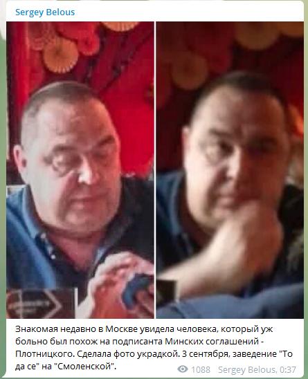 Плотницкого ''спалили'' в Москве