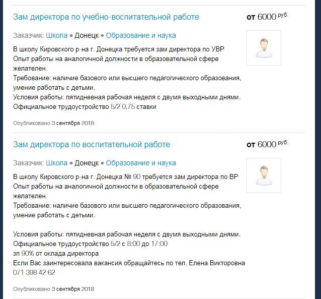 """Шукають співробітників в школи """"ДНР"""""""
