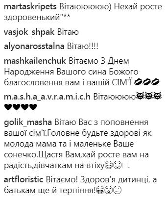 Українська співачка народила первістка