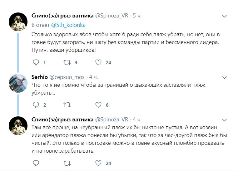 У мережі показали жахливі фото пляжу в Росії