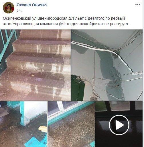 З'явилося відео комунальної катастрофи у Запоріжжі