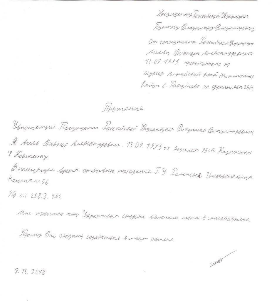 В сеть попали письма российских наемников Путину