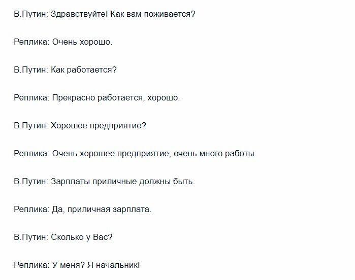 Провальная беседа Путина с рабочими исчезла с сайта Кремля