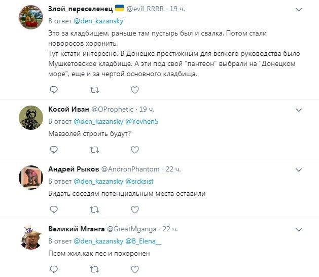 В сети показали странную могилу Захарченко