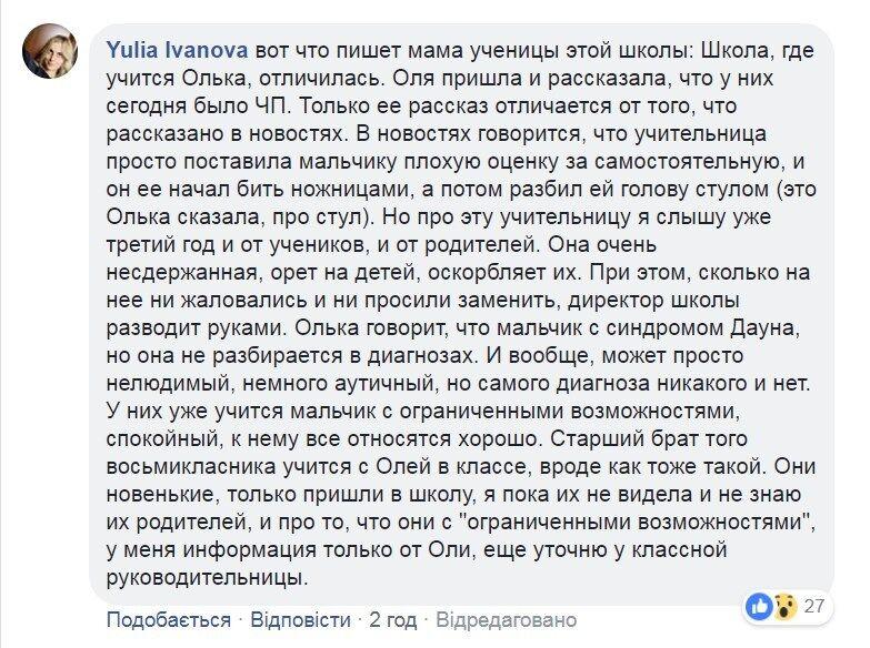''Доводила до сказу'': у Києві розгорівся скандал навколо побитої вчительки