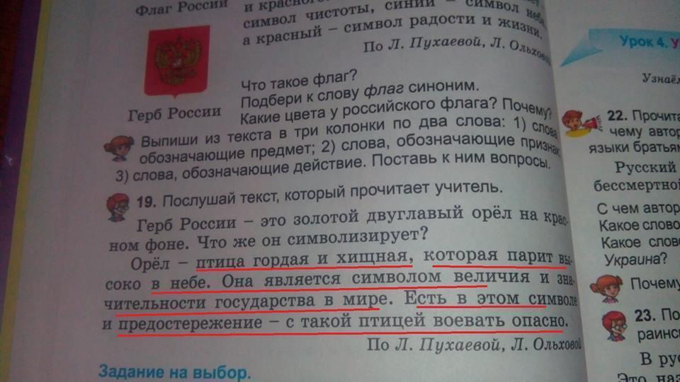 ''К*рва! Прибила бы!'' Ницой пригрозила главе МОН из-за скандала с русским языком