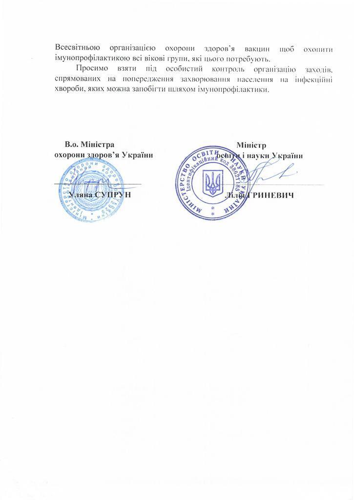 Текст официального письма