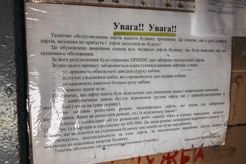 Дитина опинилася у небезпеці через ліфт у Києві