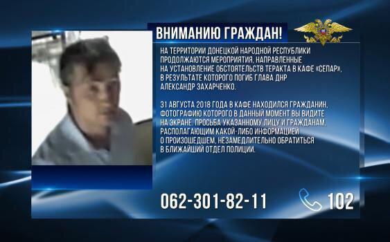 Ликвидация Захарченко: в ''ДНР'' объявили в розыск клиента кафе ''Сепар''
