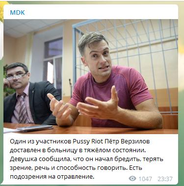 У Росії отруїли активіста Pussy Riot