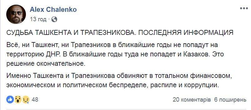 ''Пилили бюджет'': соратников Захарченко изгнали из ''ДНР''