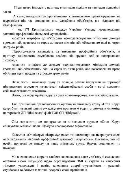 """""""Стоп коррупция"""" пожаловалась на нападение """"Нибулона"""