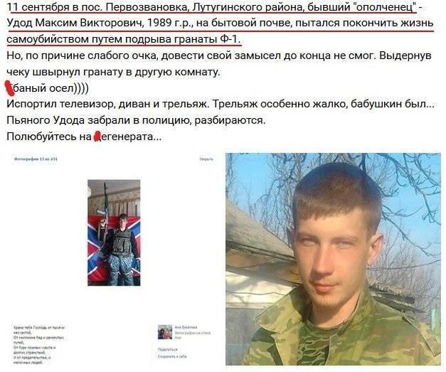 """Рассказали о неудачной самоликвидации """"ЛНРовца"""""""