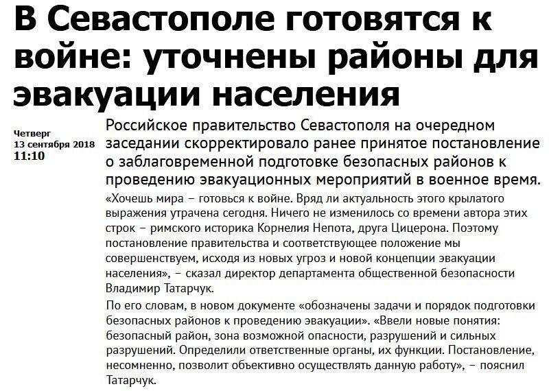 Новости Крымнаша. Даже юмор в Крыму все чаще — черный