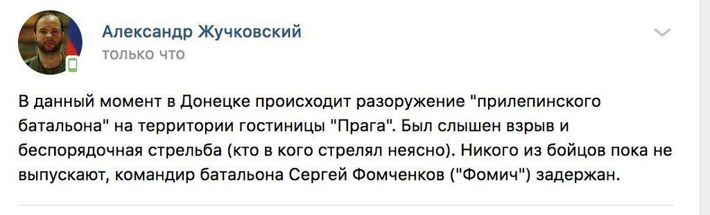 В ''ДНР'' арестовали главаря ''батальона Прилепина''