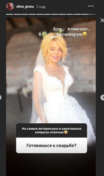 Алина Гросу заинтриговала фотографией в свадебном платье