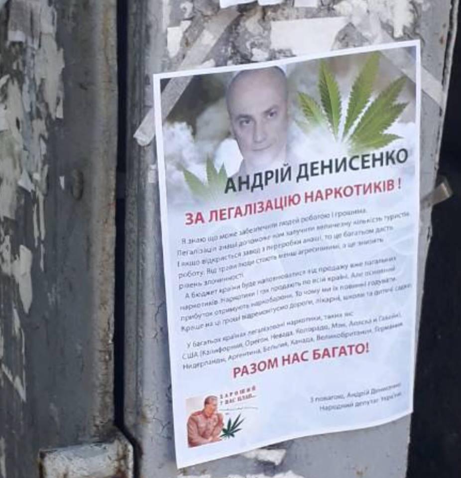 У Дніпрі помічені агітки за легалізацію марихуани від Денисенка