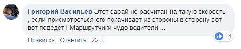 ''Призрачный гонщик'': в Киеве засняли несущуюся на огромной скорости маршрутку