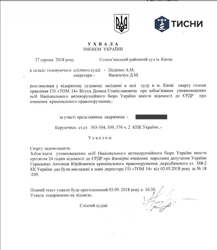 В НАБУ открыли производство относительно экс-советника Авакова