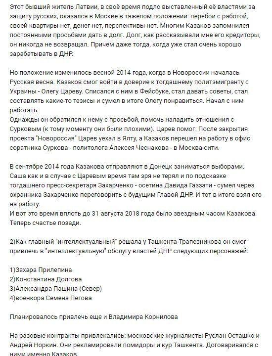 Соратник Захарченка пішов у запій в Росії
