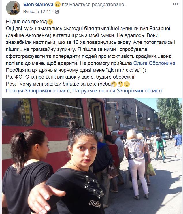 У Запоріжжі скандал через напад на жінку