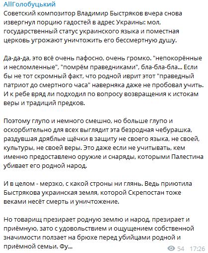 Быстряков набросился на Украину из-за автокефалии