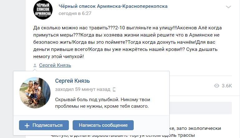 ''Газовая камера!'' Что за новое бедствие произошло в Крыму