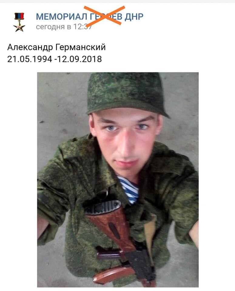 Террорист Александр Германский