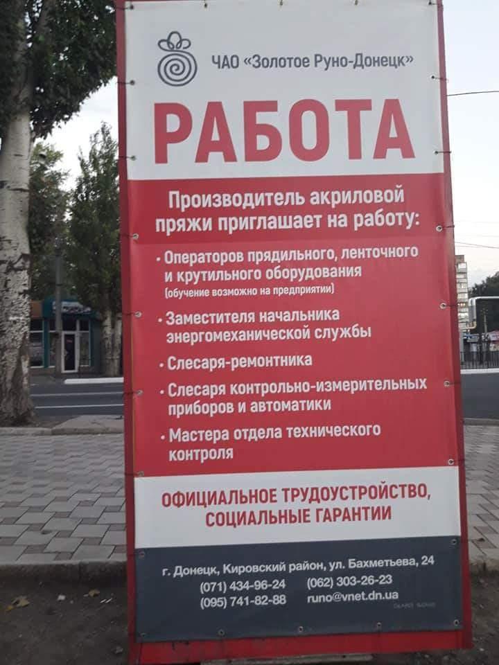 Жизнь в Донецке остановилась
