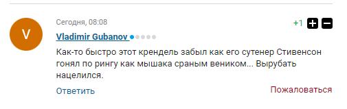 ''Любитель'': соперник Усика сделал нахальное заявление об украинце и стал посмешищем