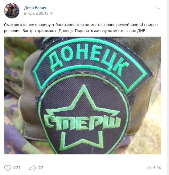 На кресло Захарченко нашелся неожиданный претендент