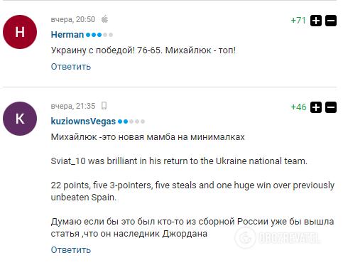 Перемога збірної України з баскетболу викликала захват у РФ
