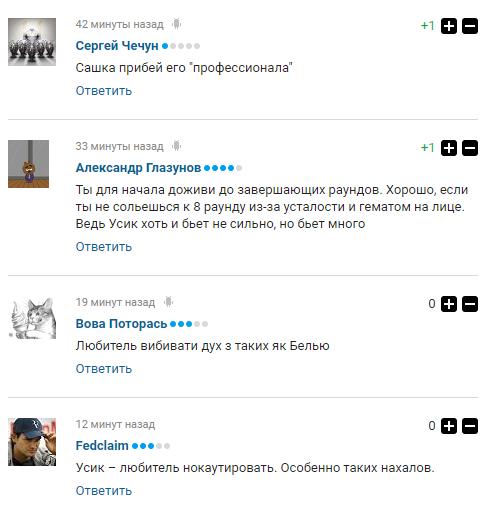 Суперник Усика зробив заяву про українця