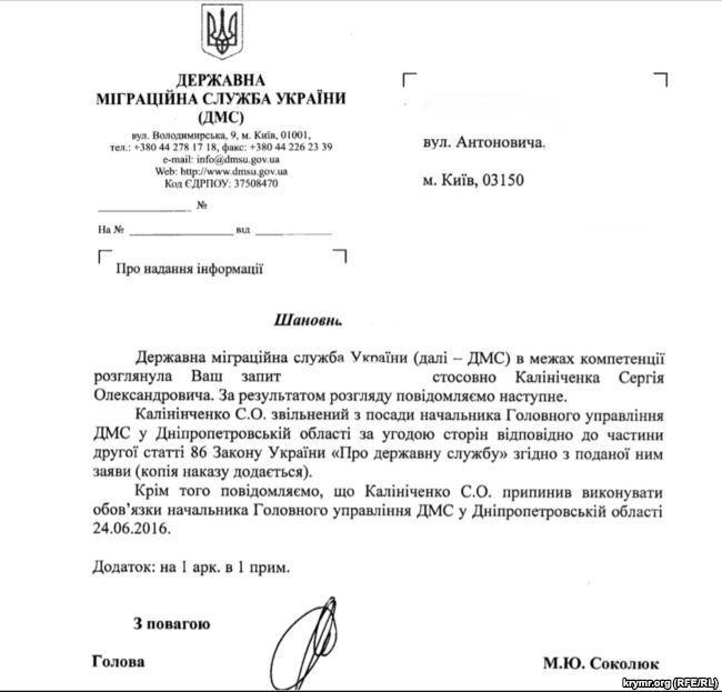Украинский чиновник ''всплыл'' в Крыму