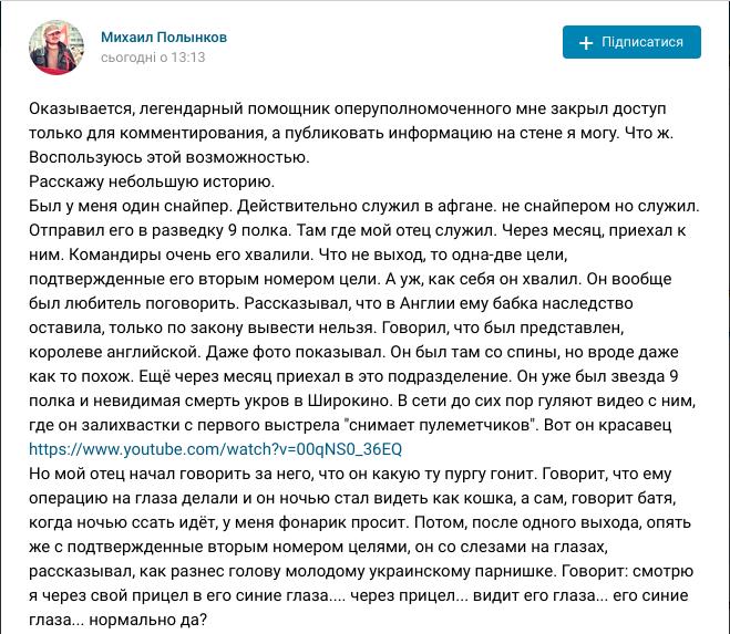 Претендента на пост Захарченко вывели на чистую воду