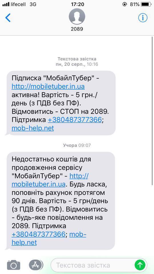 Український мобільний оператор потрапив у скандал