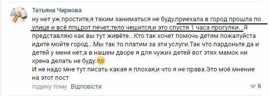 ''Рот печет, тело чешется'': ''кислотный ад'' в Крыму