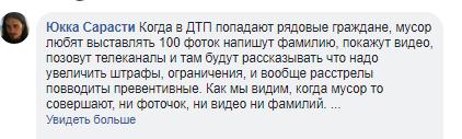 Появилась новая версия ДТП с копами в Черновцах