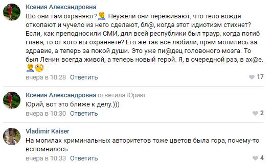 Жителей ''ДНР'' озадачила охрана могилы Захарченко