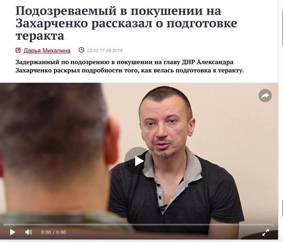 Сенсация! В ''ДНР'' поймали агента СБУ, который организовал покушение на Захарченко