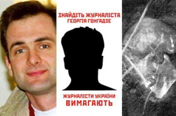 Вина Кучмы в деле Гонгадзе подтверждена. Где суд?