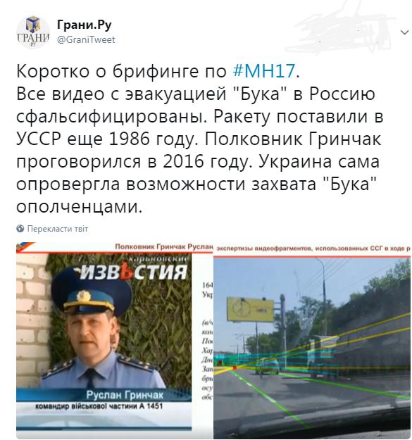 ''Сенсацию'' России об МН17 подняли на смех