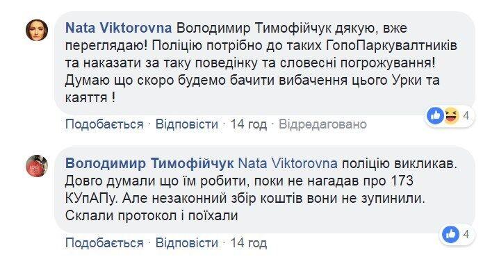''Гн*да ты украинская!'' В центре Киева возник скандал из-за парковки