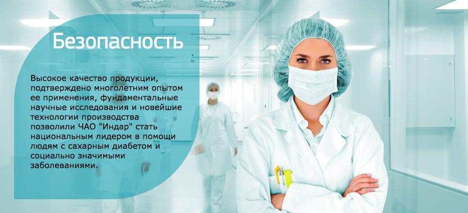 Индар: воровство и исследования на пациентах