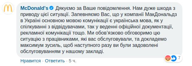 """""""Он не знает"""": в Киеве McDonald's опозорился из-за украинского языка"""